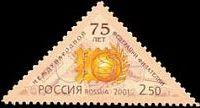 75 лет ФИП, 1м; 2.50 руб