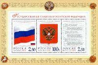 Государственные символы Российской Федерации, блок из 3м; 2.50, 2.50, 100.0 руб