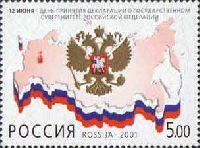 12 июня - День Декларации о государственном суверенитете России, 1м; 5.0 руб