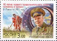 40 лет полета Г.Титова в космос, 1м; 3.0 руб