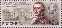 Совместный выпуск Россия-Армения, Ученый И.Лазарев, 1м; 2.50 руб