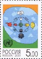 ООН, Диалог цивилизаций, 1м; 5.0 руб