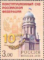 Конституционный Суд Российской Федерации, 1м; 3.0 руб