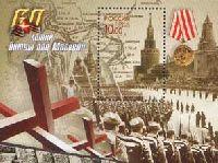 60 лет битвы за Москву, блок; 10.0 руб