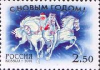 С Новым годом, 1м; 2.50 руб
