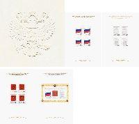 Государственные символы Российской Федерации, Люкс-Буклет; 2.50, 2.50, 100.0 руб х 5
