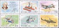 Вертолеты КБ Н.Камов, 5м + купон в сцепке; 1.0, 1.50, 2.0, 2.50, 5.0 руб