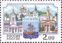 850-летие Костромы, 1м; 2.0 руб