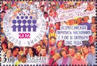 Перепись населения России, самоклейкa, 1м + купон; 3.0 руб