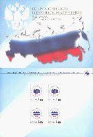 Перепись населения России, Люкс-Буклет; 4.0 руб х 4