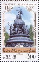 1140 лет Российской государственности, 1м; 3.0 руб
