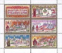 Монастыри русской церкви, М/Л из 5м + купон; 5.0 руб х 5