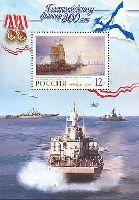300 лет российскому Балтийскому флоту, блок; 12.0 руб