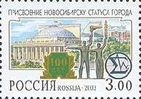 100-летие Новосибирска, 1м; 3.0 руб