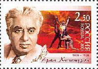 Композитор А.Хачатурян, 1м; 2.50 руб