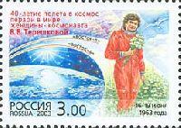 40 лет полета В.Терешковой космос, 1м; 3.0 руб