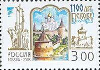 1100-летие Пскова, 1м; 3.0 руб