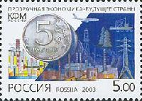 Транспарентность экономики, 1м; 5.0 руб