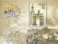 60 лет Курской битвы, блок; 10.0 руб