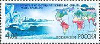 Международная конференция по изменению климата, 1м; 4.0 руб