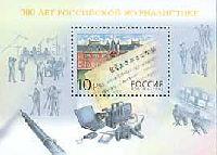 300 лет российской журналистике, блок; 10.0 руб