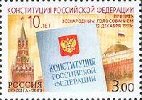 10 лет Конституции Российской Федерации, 1м; 3.0 руб