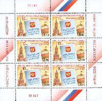 10 лет Конституции Российской Федерации, М/Л из 6м; 3.0 руб x 6