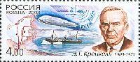 Полярный исследователь Э.Кренкель, 1м; 4.0 руб