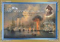 Живопись, 150 лет Синопскому сражению, блок; 12.0 руб