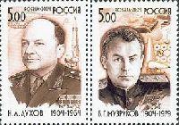 Герои России Б.Музруков, Н.Духов, 2м; 5.0 руб x 2
