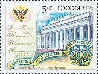 200 лет Казанскому Университету, 1м; 5.0 руб