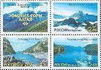 Природа России, Алтай, 3м + купон в сцепке; 2.0, 3.0, 5.0 руб