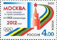 Москва - город-кандидат на проведение игр XXX Олимпиады, 1м; 4.0 руб