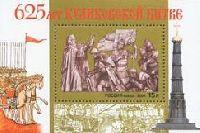 625-летие Куликовской битвы, блок; 15.0 руб