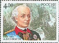 Фельдмаршал А.В.Суворов, 1м; 4.0 руб