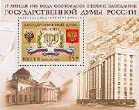 100 лет Государственной Думе России, блок; 15.0 руб
