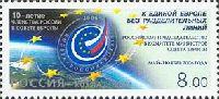 Россия - член Совета Европы, 1м; 8.0 руб