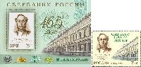 165 лет Сберегательному банку России, 1м + блок; 7.0, 15.0 руб