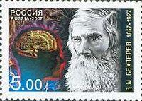 Психоневролог В.Бехтерев, 1м; 5.0 руб