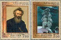 Живопись, 175 лет И.Шишкину, 2м; 7.0 руб x 2