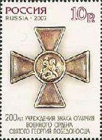 200 лет военного ордена Св.Георгия Победоносца,  зубцовка 13 1/2, 1м; 10.0 руб