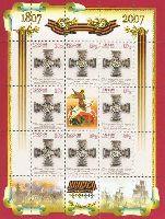 200 лет военного ордена Св.Георгия Победоносца, зубцовка 12, М/Л из 8м и купона; 10.0 руб x 8
