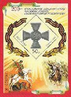 200 лет военного ордена Св.Георгия Победоносца, блок; 50.0 руб