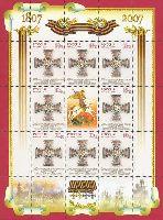 200 лет военного ордена Св.Георгия Победоносца, зубцовка 13 1/2, М/Л из 8м и купона; 10.0 руб x 8