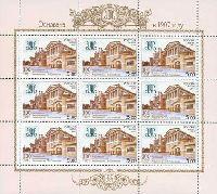 100 лет Российской Экономической Академии им.Плеханова, М/Л из 9м; 5.0 руб x 9