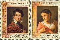 Живопись, 225 лет О.Кипренскому, 2м; 7.0 руб x 2