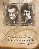 Kино и Литература, Арсений и Андрей Тарковские, блок из 2м; 8.0 руб x 2