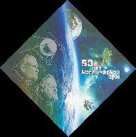50 лет космической эры, блок из 3м; 10.0, 20.0, 20.0 руб