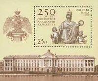 250 лет Российской Академии Художеств, блок; 25.0 руб