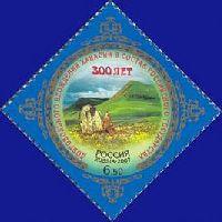 400-летие вхождения Хакассии в Россию, 1м; 6.50 руб